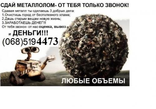 ТОВ Укрмет