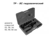 TP-8C гидравлический просечной инструмент