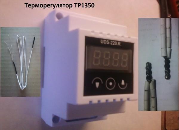 Терморегулятор ТР1350, до 1300 градусов