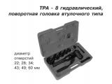 TPA-8 гидравлический просечной инструмент