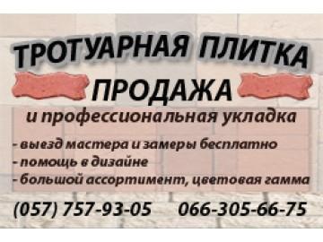 Тротуар-Элит Харьков