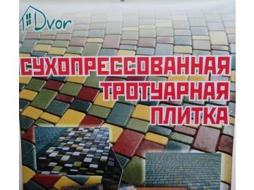 Тротуарная плитка Двор