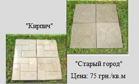 Тротуарная плитка и искусственный камень