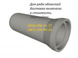 Фото  1 Труба бетонная цена ТС 100.30-2, большой выбор ЖБИ. Доставка в любую точку Украины. 1941062