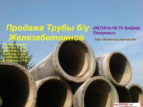 Трубы Железобетонные б/у d.500 мм d.600 мм. d.800 мм. d.1000 мм. d. 1200 мм. d. 1500 мм. d. 2000 мм.