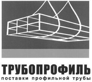 Трубопрофиль, ООО