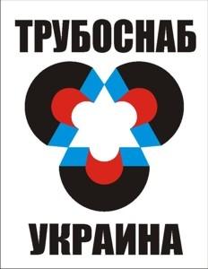 Трубоснаб Украина, ООО