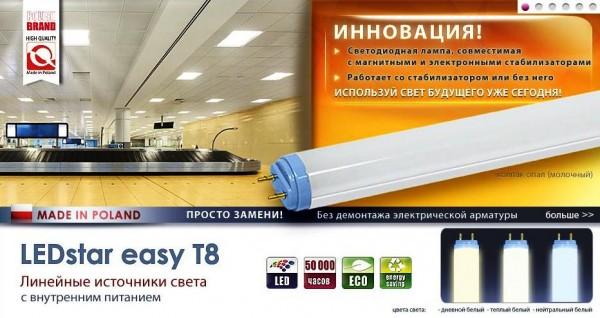 Туба LEDstar easy T8-12 - легко заменить люминесцентную лампу