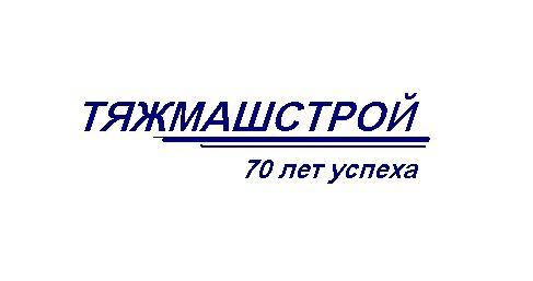 Тяжмашстрой, ООО