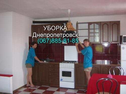 Уборка генеральная Днепропетровск