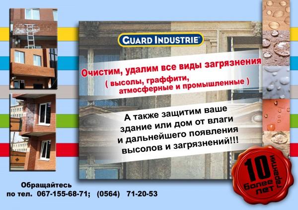 Удаление, очистка высолов. Защита, пропитка от высолов. 067-155-68-71