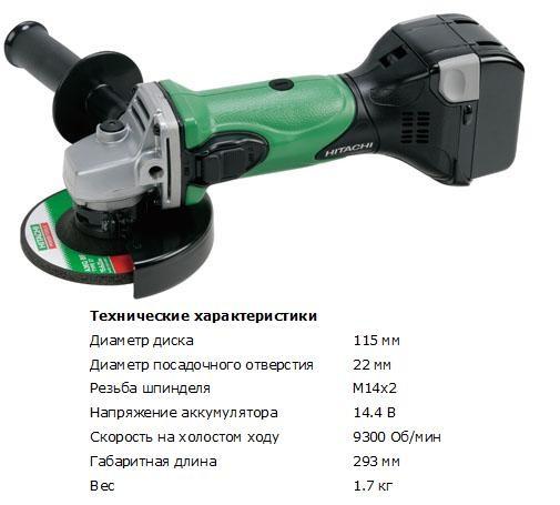 Угловая шлифовальная машина аккум. HITACHI G14DSL (болгарка)(115мм, 14,4В, 3Ач, Li-Ion, 9300 об/мин, 1.7кг)