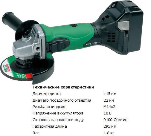 Угловая шлифовальная машина аккум. HITACHI G18DSL (болгарка)(115мм, 18В, 3Ач Li-Ion, 9100 об/мин, 1.8кг)