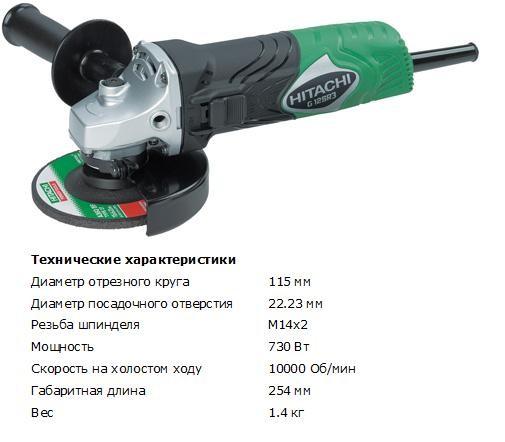 Угловая шлифовальная машина (болгарка) HITACHI G12SR3, устойчива к высоким нагрузкам(115мм,730В т,10000об/мин, 1.4кг)