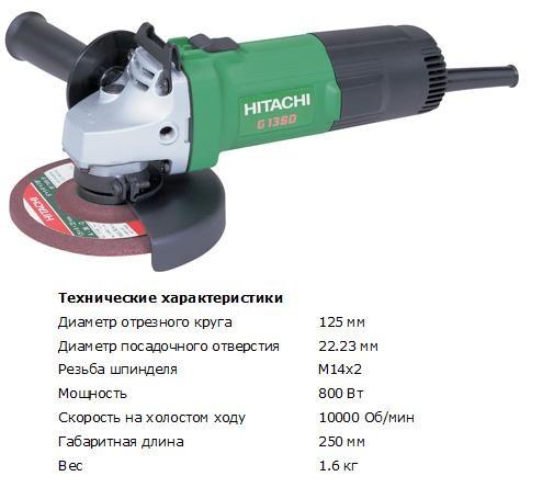 Угловая шлифовальная машина HITACHI G13SD(болгарка) (125 мм, 800 Вт, 10000об/мин,1.6 кг)