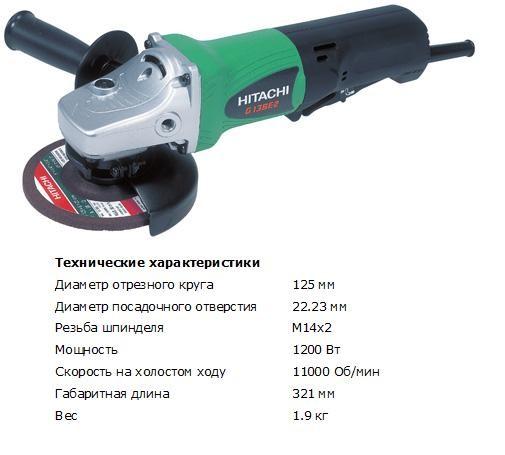 Угловая шлифовальная машина HITACHI G13SE2 (болгарка)(125мм, 1200Вт, 11000об/мин, 1.9кг)