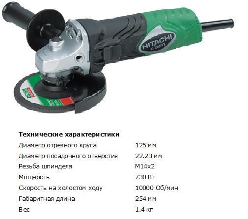 Угловая шлифовальная машина HITACHI G13SR3 (болгарка) (125мм, 730Вт, 10000об/мин, 1.4кг)