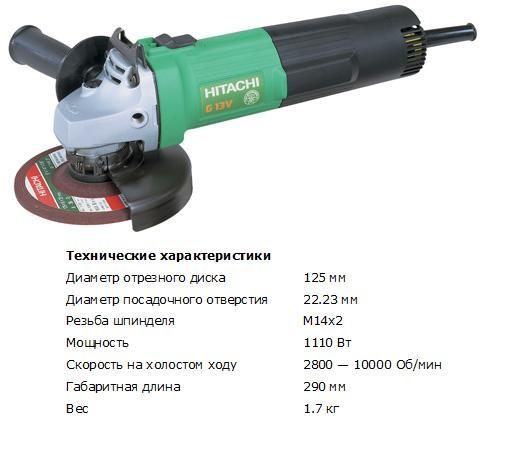 Угловая шлифовальная машина HITACHI G13V (болгарка)(125мм, 1140Вт, 10000об/мин, 1.7кг, плавн. пуск, эл. упр. )