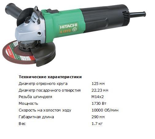 Угловая шлифовальная машина HITACHI G13YD (болгарка)(125мм, 1140Вт, 10000об/мин, 1.7кг)