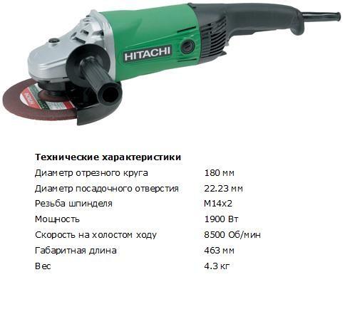 Угловая шлифовальная машина Hitachi G18SS (болгарка)(180мм, 1900Вт, 8500об/мин, 4.3кг)