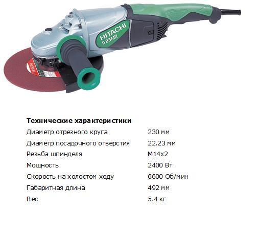 Угловая шлифовальная машина HITACHI G23MR(болгарка) (230мм, 2400Вт, 6600об/мин, 5.4кг)