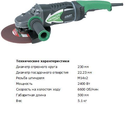 Угловая шлифовальная машина HITACHI G23SCY (болгарка)(230мм, 2400Вт, 6600 об/мин, 5.1 кг)