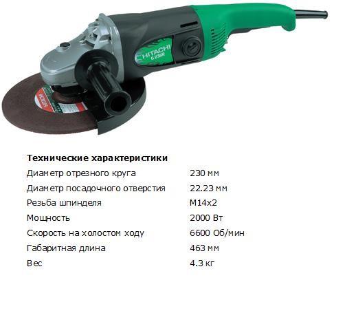 Угловая шлифовальная машина HITACHI G23SR (болгарка)(230мм, 2000Вт, 6600об/мин, 4.3кг)