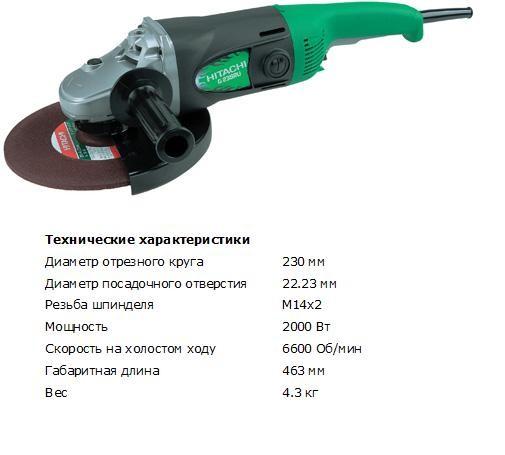 Угловая шлифовальная машина HITACHI G23SRU (болгарка)(230мм, 2000Вт, 6600об/мин, 4.3кг, плавн. пуск)