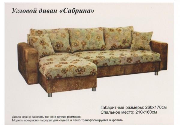 Угловой диван Сабрина Цена указана в 1-й категории ткани!