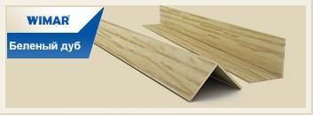 Уголок двухсторонний ПВХ декоры WIMAR Размер: 20*20*2700 беленый дуб