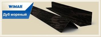 Уголок двухсторонний ПВХ декоры WIMAR Размер: 20*20*2700 дуб мареный