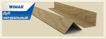 Уголок двухсторонний ПВХ декоры WIMAR Размер: 20*20*2700 дуб натуральный
