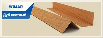 Уголок двухсторонний ПВХ декоры WIMAR Размер: 20*20*2700 дуб светлый