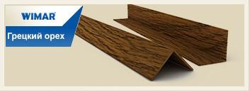 Уголок двухсторонний ПВХ декоры WIMAR Размер: 20*20*2700 грецкий орех