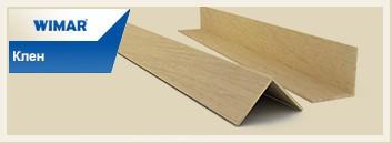 Уголок двухсторонний ПВХ декоры WIMAR Размер: 20*20*2700 клен