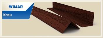 Уголок двухсторонний ПВХ декоры WIMAR Размер: 20*20*2700 махагон