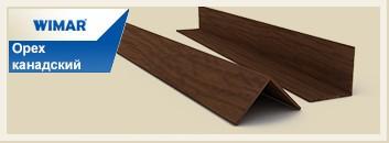 Уголок двухсторонний ПВХ декоры WIMAR Размер: 20*20*2700 орех канадский