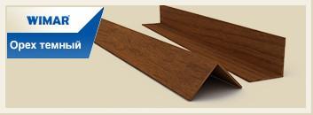 Уголок двухсторонний ПВХ декоры WIMAR Размер: 20*20*2700 орех темный