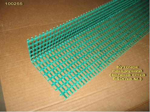 Уголок панцерний 540 г/кв. м (куточок панцирний)