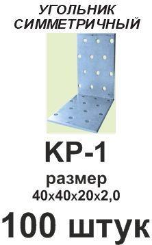 Уголок симметричный KP-1