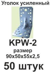 Уголок усиленный KPW-2