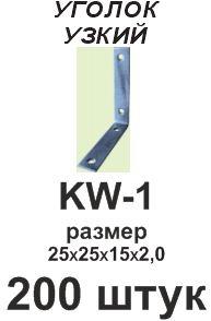 Уголок узкий KW-1