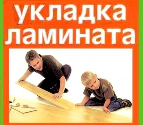 Укладка ламината Киев цена Качественнo