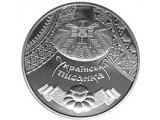 Фото  1 Украинская писанка монета 5 грн 2009 1879588