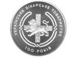 Фото  1 Украинское врачебное общество 1879589