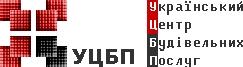 Український Центр Будівельних Послуг