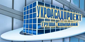 Укрфасадпроект