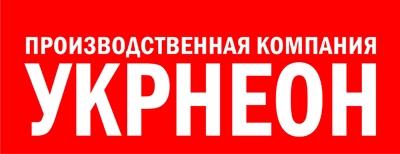 Укрнеон ТМ, ООО