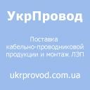 УкрПровод - профессиональные линии электропередач