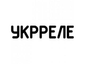 УКРРЕЛЕ